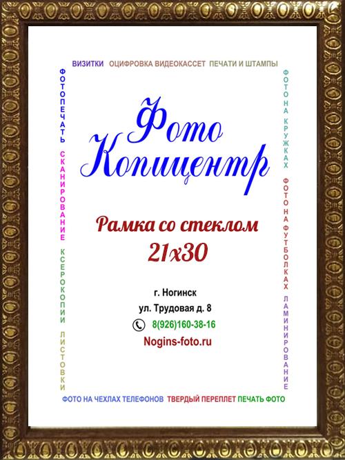 youip - Фоторамка №83