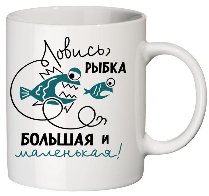 5e7b35b2b51csrgh9 4662 5 680x636 - Кружка белая - Ловись рыбка Большая и маленькая