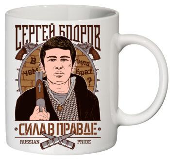 62 5 350x328 - Кружка белая ( Сергей Бодров Сила в правде )