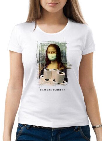 aedb2f72 350x483 - Футболка женская - Мона Лиза – Самоизоляция