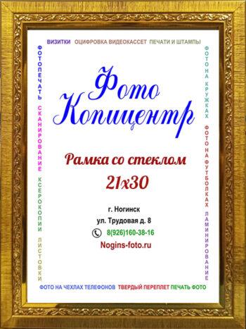 dytrjj 350x467 - Фоторамка №12