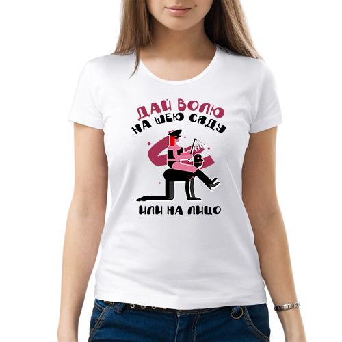 f394edb2f72 - Футболка женская ( Дай волю на шею сяду или на лицо )