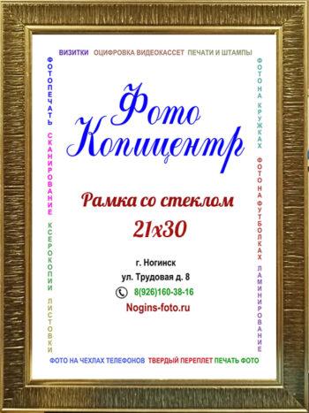 fyueyjujjj 350x467 - Фоторамка №14