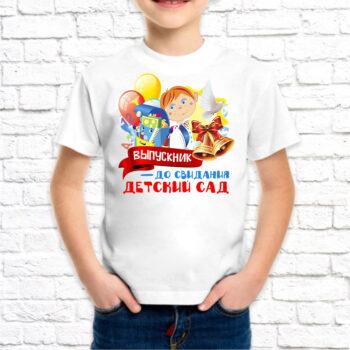 h0ca7b642 350x350 - Футболка для мальчика - Выпускник до свидания детский сад