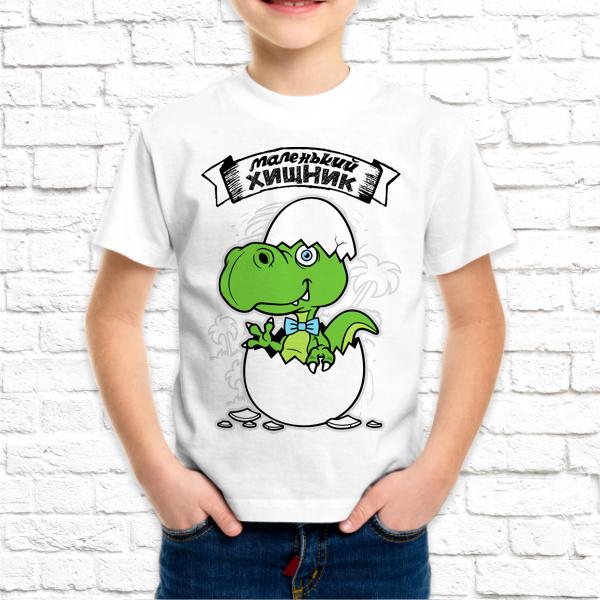 semejnye 1 3 - Футболка для мальчика  ( Маленький хищник )