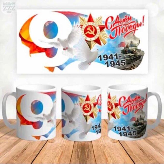 vacjfafipxs 680x680 - Кружка белая - С днем победы