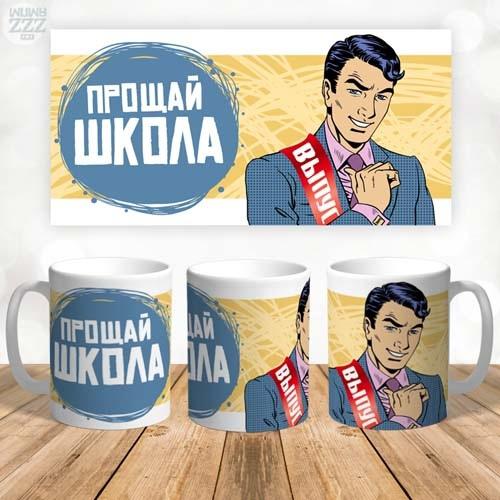 w2yuk7s1wsy - Кружка белая - Прощай школа , выпускник