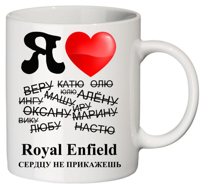 a5treue 680x636 - Кружка белая - Я люблю Royal Enfield