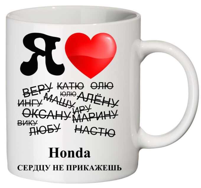 dtytjyj5 680x636 - Кружка белая - Я люблю Honda