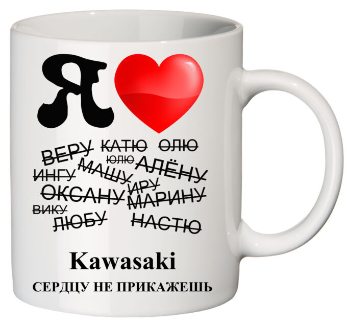 e55y6ek5 680x636 - Кружка белая - Я люблю Kawasaki