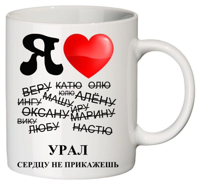 er57i2 5 680x636 - Кружка белая - Я люблю Урал
