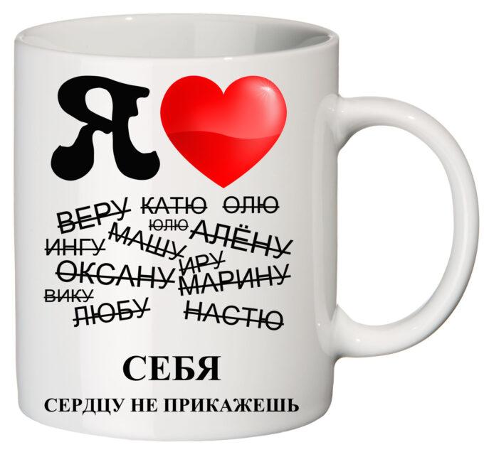 eryarh662 5 680x636 - Кружка белая - Я люблю Себя