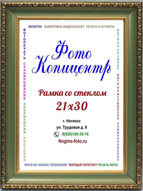 pouiyiuy - Фоторамка №92