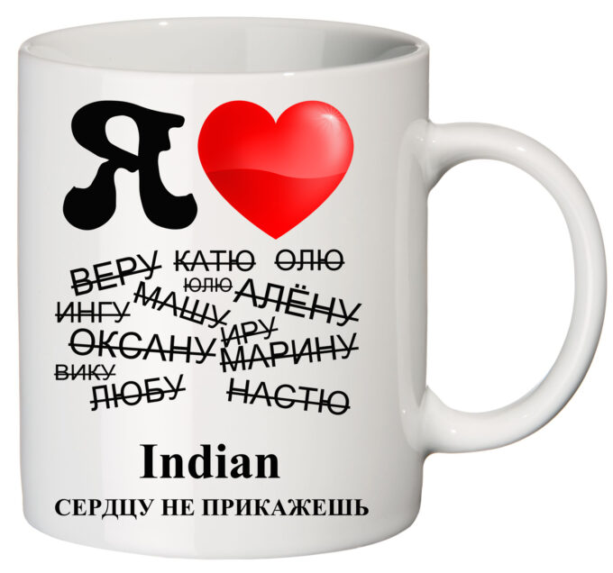 rhewt 680x636 - Кружка белая - Я люблю Indian