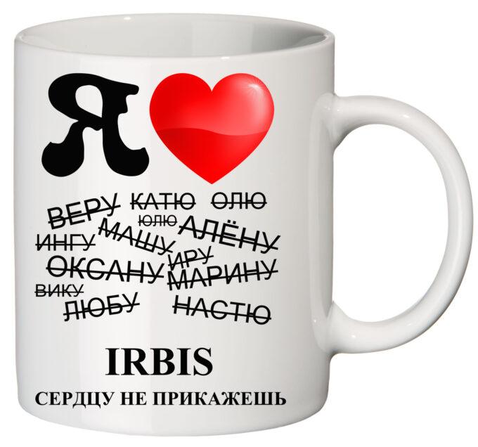 rrtyu 680x636 - Кружка белая - Я люблю  IRBIS