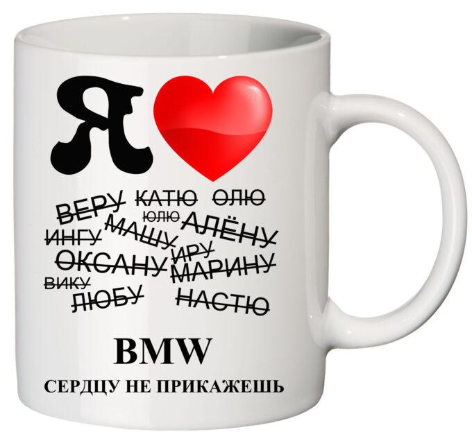 wthwjthth 680x636 - Кружка белая - Я люблю BMW