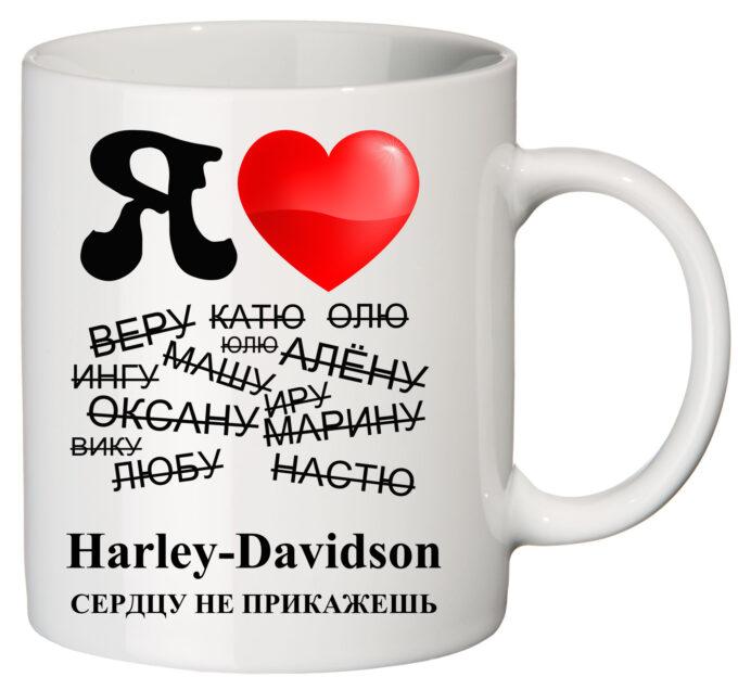 wtu4wej 680x636 - Кружка белая - Я люблю Harley-Davidson