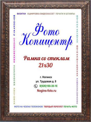 ytiuor6yu534 1 350x467 - Фоторамка №93