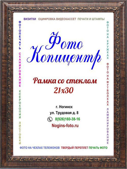 ytiuor6yu534 1 - Фоторамка №93