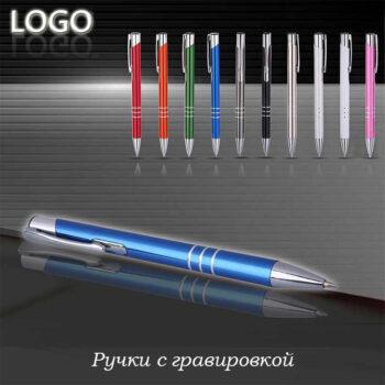 c90f4e1a336d3db130c8bf29004635d3 350x350 - Ручка шариковая, автоматическая, 0.5 мм, круглая,  с гравировкой
